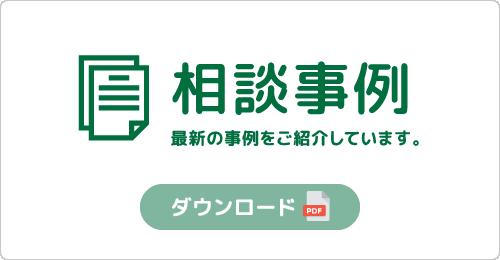 相談事例ダウンロード(PDF)