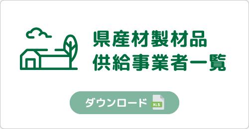 県産材製材品供給事業者一覧ダウンロード(エクセル)