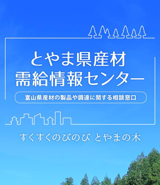 とやま県産材需給情報センター:富山県産材の製品や調達に関する相談窓口