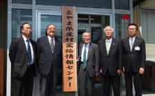 とやま県産材需給情報センターが設立しました。